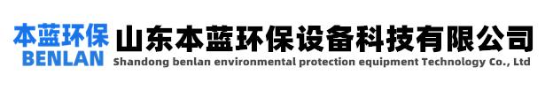 工业废气净化设备